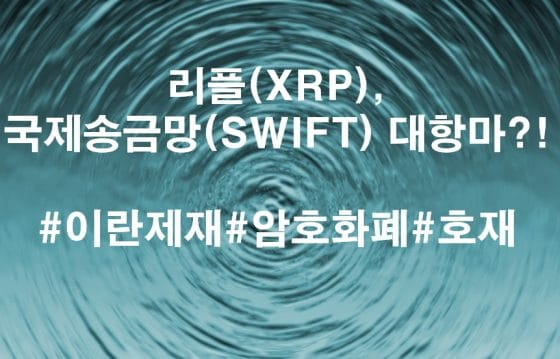리플(XRP), 국제송금망(SWIFT) 대체할 수 있나?!