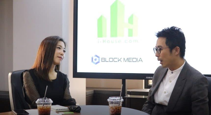 [인터뷰]부동산으로 간 블록체인..아이하우스닷컴(i-House) CMO