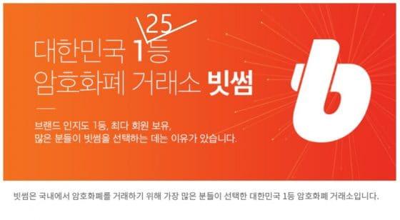 빗썸 거래량, 허위거래 빼면 125위로 '뚝'