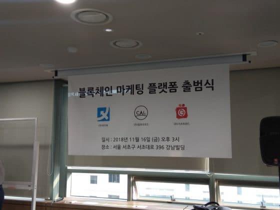 Blockchain startups form alliance for joint marketing