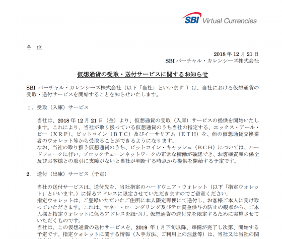 일 금융대기업 SBI홀딩스, 암호화폐 예금 출금 '내년 1월부터 가능'