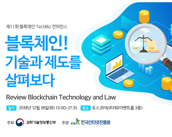 KISA to hold blockchain conference next Tuesday