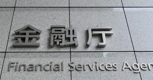 일본 개인 재정 앱 기업 '머니 포워드', 암호화폐 거래소 개설 준비