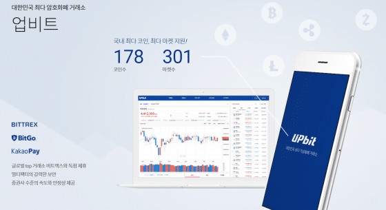 3 Upbit executives indicted for manipulating trading