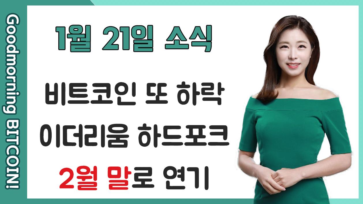 [굿모닝 비트코인] 0121 비트코인 4% 하락세, 주요 암호화폐 모두 내려..이더리움 하드포크 '2월 말 연기'
