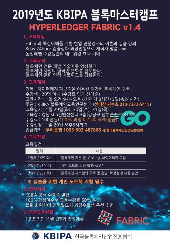 한국블록체인산업진흥협회  블록체인 실무 마스터 교육과정 개설