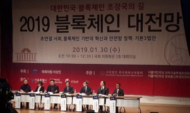 이상민 의원, ICO·STO 제한적 허용 '블록체인진흥법' 내달 발의