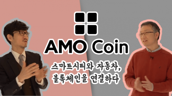 스마트시티, 자동차 그리고 블록체인을 연결하다, 아모(AMO) A Walk with Crypto