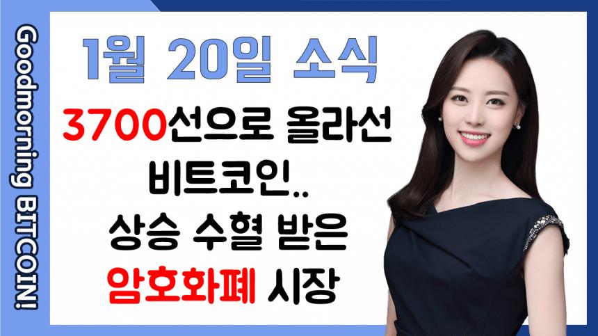 [굿모닝 비트코인] 0120 3700선으로 껑충 올라선 비트코인.. 상승 수혈 받은 암호화폐 시장