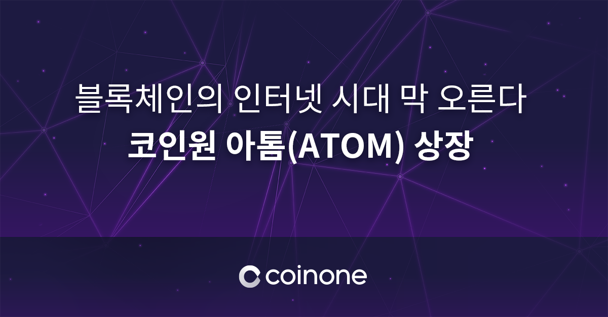 코인원, 코스모스 블록체인 아톰(ATOM) 상장