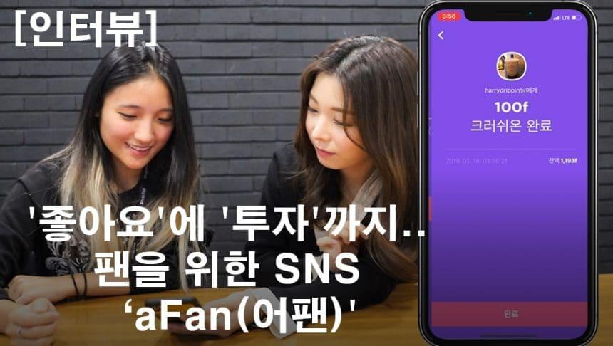 [인터뷰] '좋아요'에 '투자'까지..팬을 위한 SNS 'aFan(어팬)'