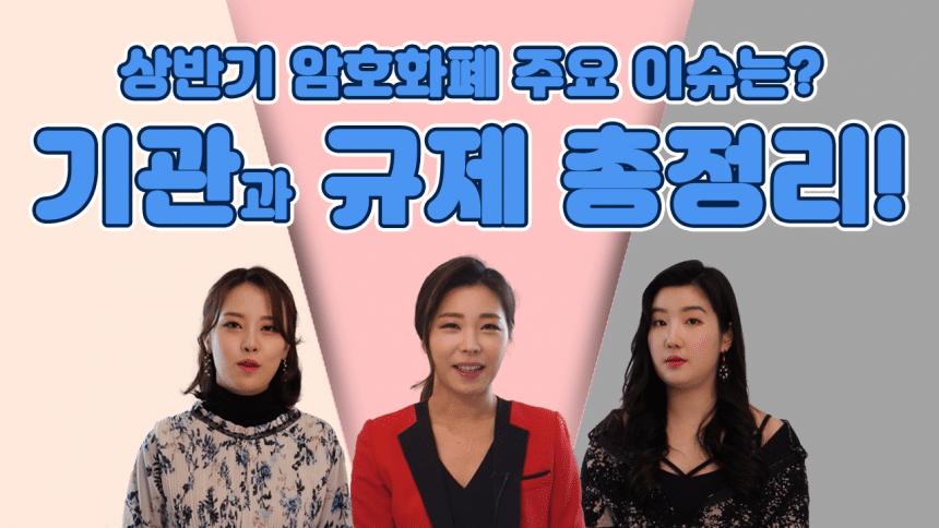 [크립토 서울] 상반기 암호화폐 주요 이슈는? '기관'과 '규제' 총정리!