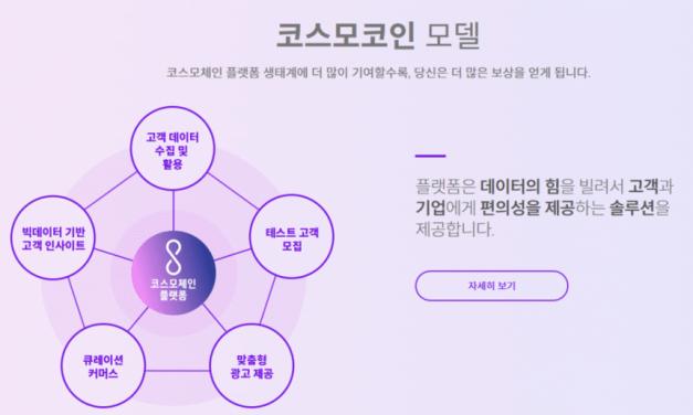[What is Block]삼성전자가 블록체인 파트너로 선택한 코스미(Cosmee)