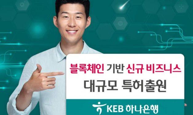 KEB하나은행, 블록체인 사업모델 46개 특허출원