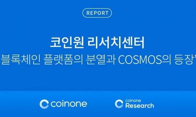 [코인원리서치]블록체인 플랫폼의 분열과 코스모스의 등장