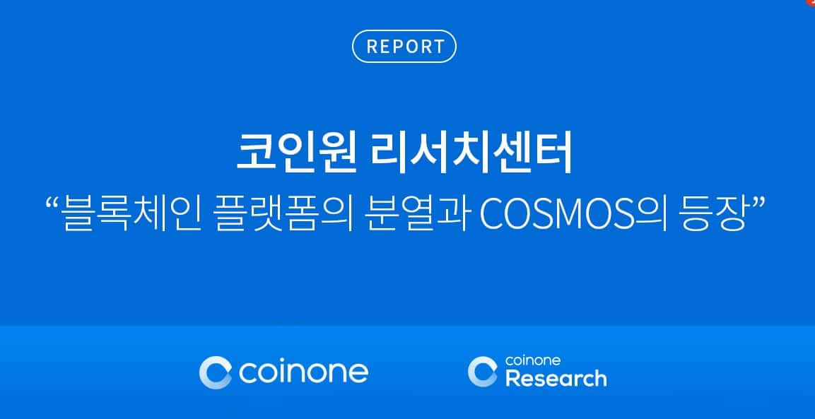 Coinone upgrades trading engine