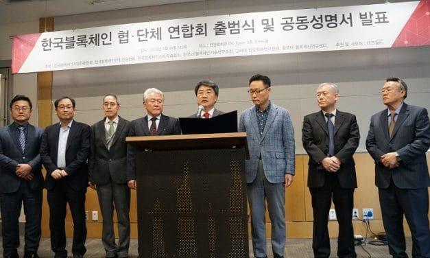 법률적 근거 없는 ICO 금지는 '위법'..블록체인협단체연합회 출범