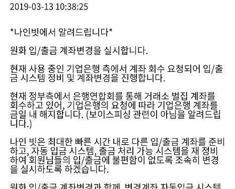 나인빗 거래소, 원화 입/출금 중지..벌집계좌 '회수'