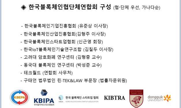 """""""한국기업 ICO 금지는 역차별""""..한국블록체인협단체연합회 출범"""