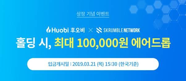 Huobi Korea lists AI-based data forecasting Endor