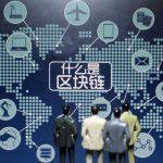 중국 블록체인 순위 EOS 10개월 연속 1위, 트론 2위