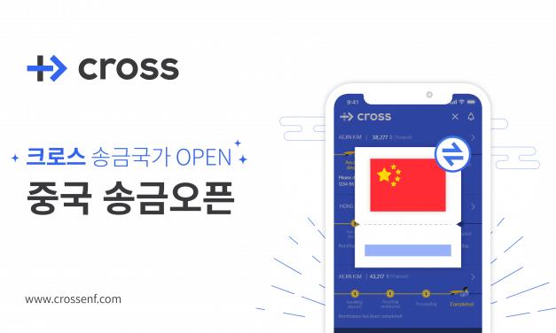 코인원트랜스퍼 해외송금 '크로스', 중국지역 서비스 시작