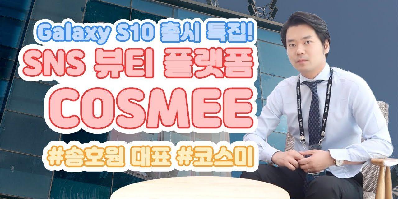[인터뷰] 갤럭시S10 탑재 디앱 '코스모 체인' 송호원 대표