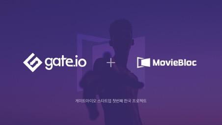 무비블록, 중국 거래소 게이트아이오 IEO 플랫폼 '한국 프로젝트'로 선정