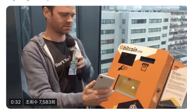 라이트닝 네트워크 활용한 비트코인 ATM기, 첫 결제 성공