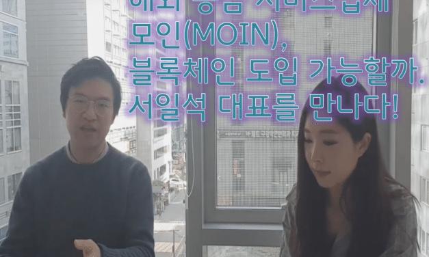 [인터뷰] 서일석 모인(MOIN) 대표