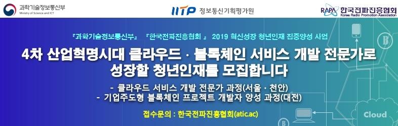 Korea Radio Promotion Association to open blockchain class
