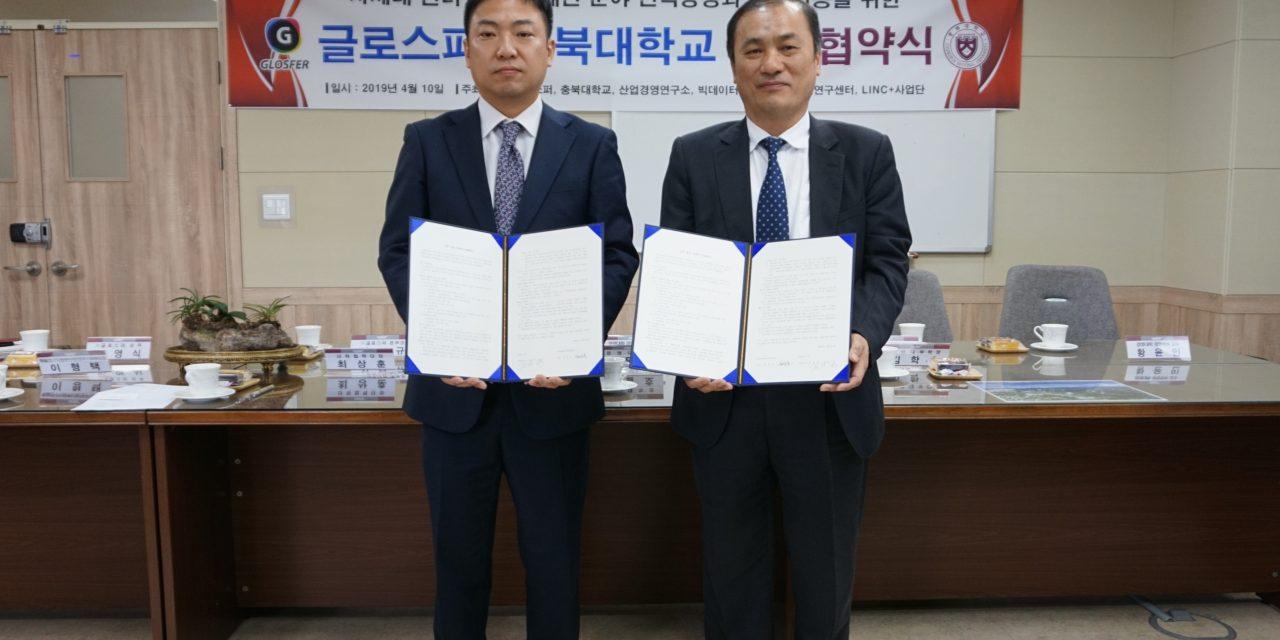 Glosfer, Chungbuk University to partner for smart campus