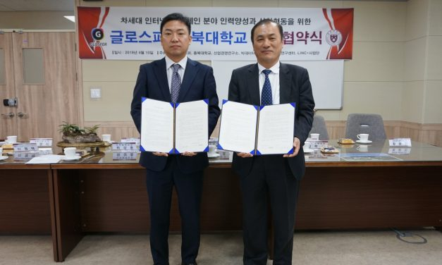 Glosfer, Chungbuk University to partner for smart campus