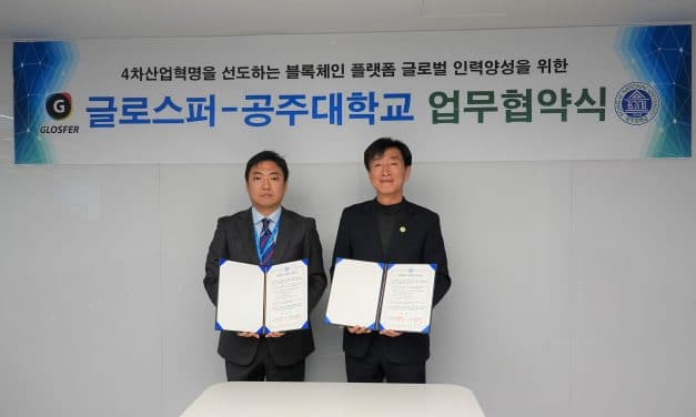 블록체인 전문기업 글로스퍼, '공주대학교'와 산학협력협약(MOU) 체결