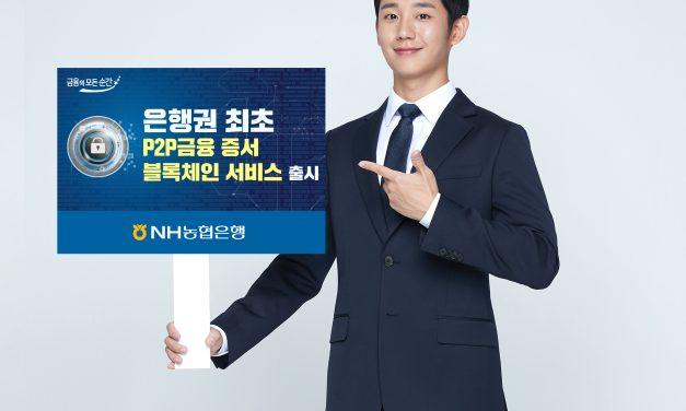 NH Nonghyup Bank starts blockchain-based services