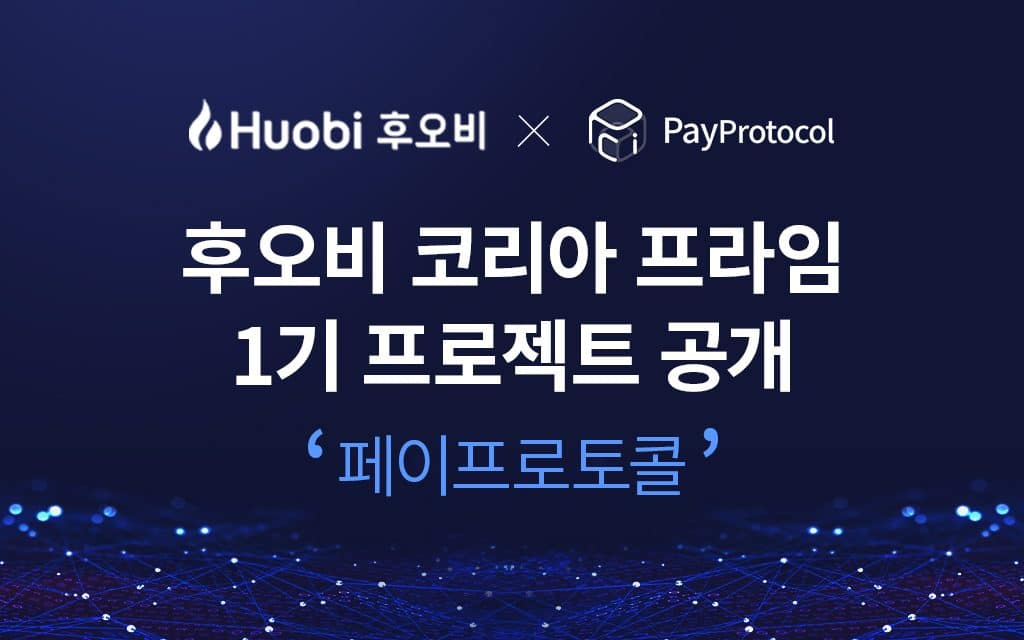 Huobi Korea picks Pay Protocol for marketing