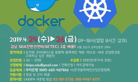 한국블록체인산업진흥협회, '블록마스터 캠프2' 개설