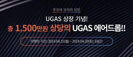 후오비 코리아, 블록체인 플랫폼 울트레인(UGAS) 상장