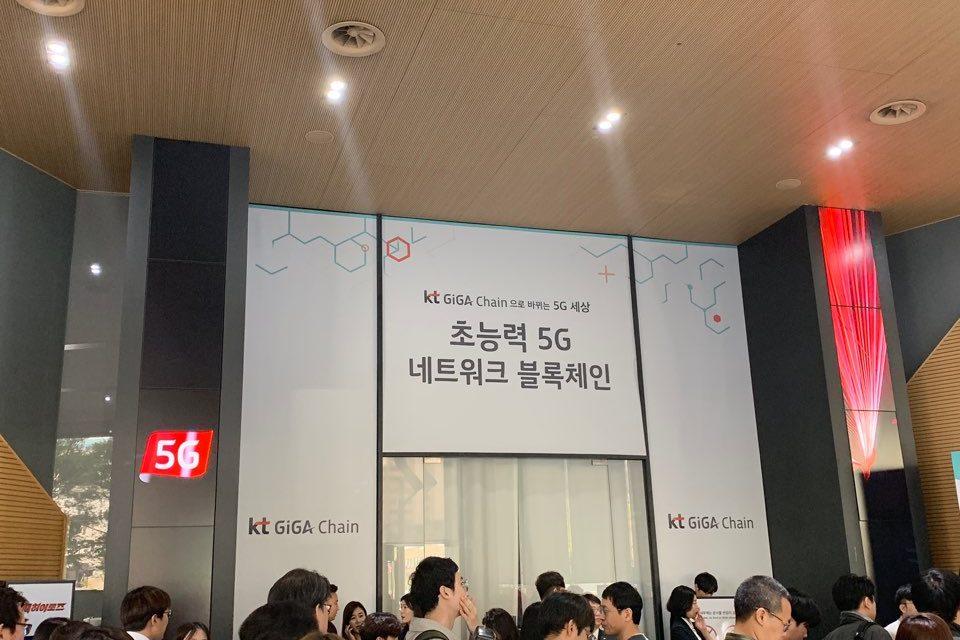 "KT, 네트워크 블록체인 '기가체인' 공개…""초안전 5G 시대 열 것"""