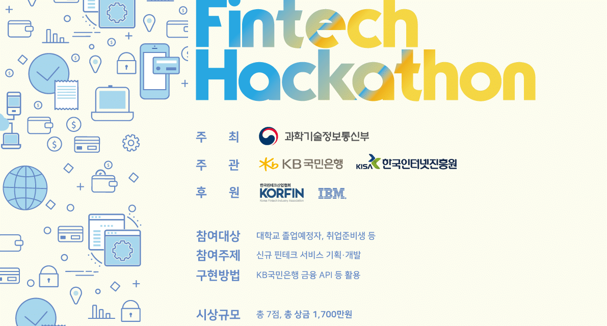 KB국민은행, 핀테크 해커톤 대회 내달 28일 개최