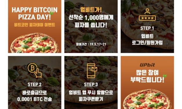 0.0001 비트코인으로 피자 먹자! 업비트, 해피 비트코인 피자데이 이벤트 개최