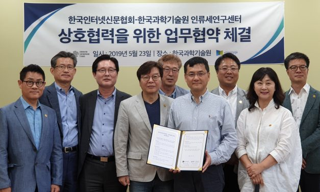 인터넷신문협회-KAIST 인류세연구센터 MOU 체결