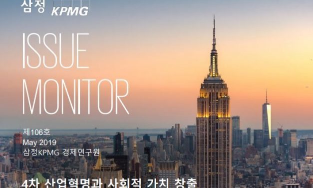 """KPMG """"블록체인, 공정성과 신뢰성 높여 사회적 가치 증진시킬 것"""""""