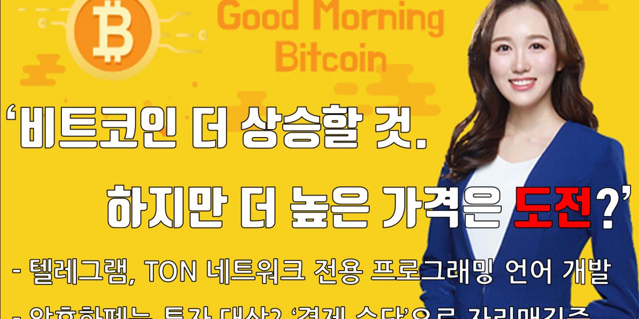 [굿모닝 비트코인] 0526 '비트코인, 더 높은 가격은 도전?'.. 결제 수단으로 자리매김중인 암호화폐