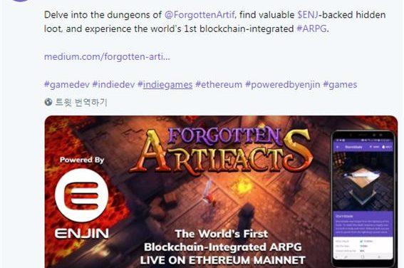 엔진코인, 세계최초로 ARPG 게임에 블록체인 적용