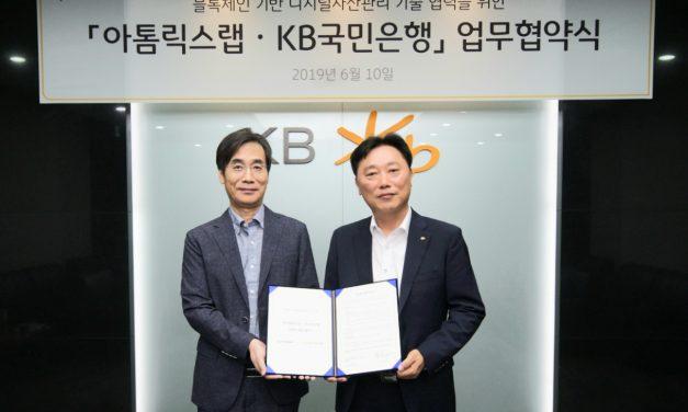 KB국민은행-아톰릭스랩, 블록체인 기반 디지털자산관리 기술 업무협약 체결
