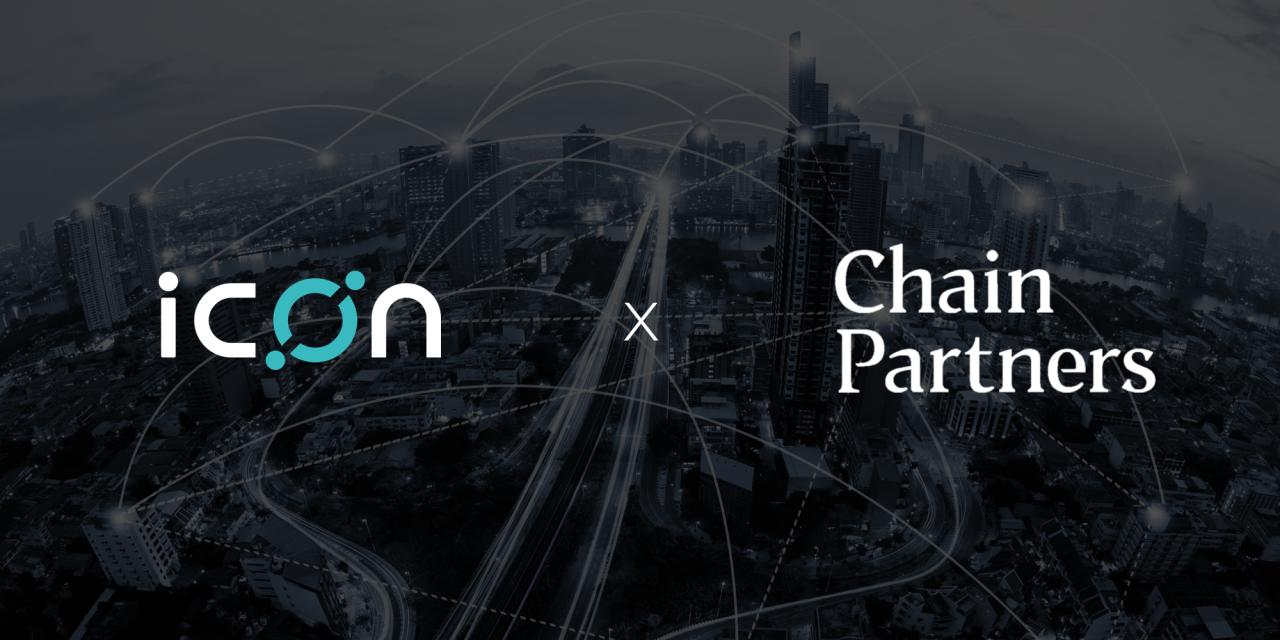 아이콘, 체인파트너스와 전략적 파트너십 체결