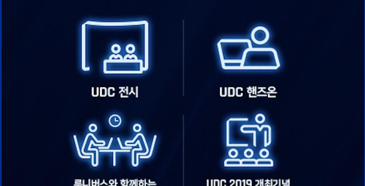 두나무, 'UDC 2019' 스페셜 이벤트 공개