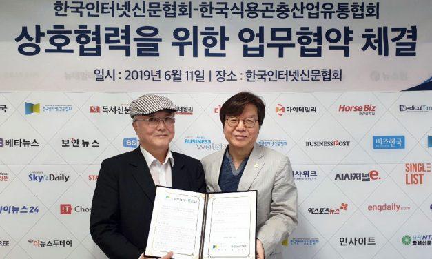 한국인터넷신문협회-한국식용곤충산업유통협회 MOU 체결