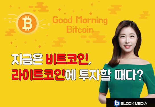 [굿모닝 비트코인] 0614 지금은 비트코인, 라이트코인에 투자할 때다?!